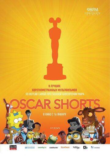 Oscar Shorts: Мультфильмы (The Oscar Nominated Short Films 2013: Animation)