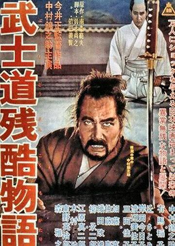 Повесть о жестоком Бусидо (1963)