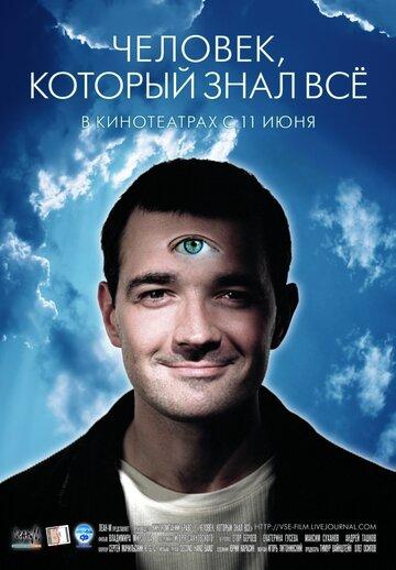 Человек, который знал всё (2009)