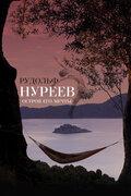 Рудольф Нуреев. Остров его мечты (Rudolf Nureyev. Island of His Dreams)