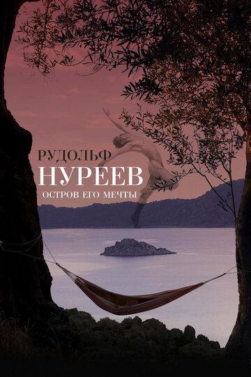 Фильм Рудольф Нуреев. Остров его мечты