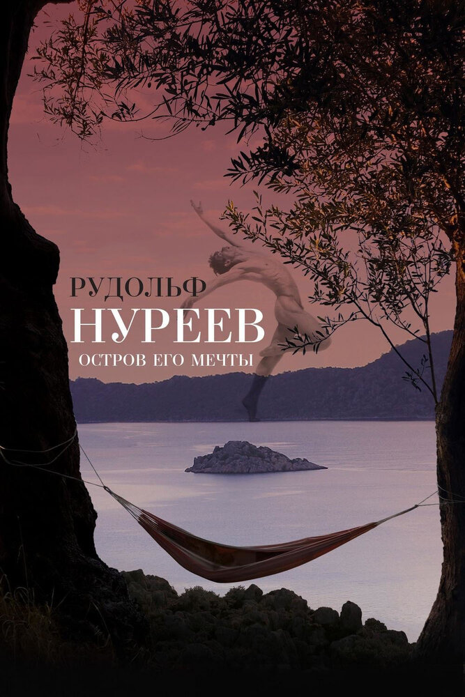 Рудольф Нуреев. Остров его мечты