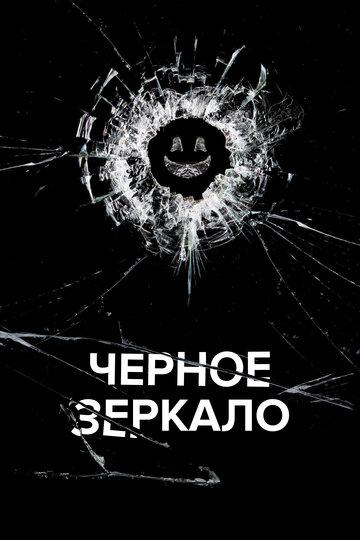 Черное зеркало (сериал 2011 – 2019)