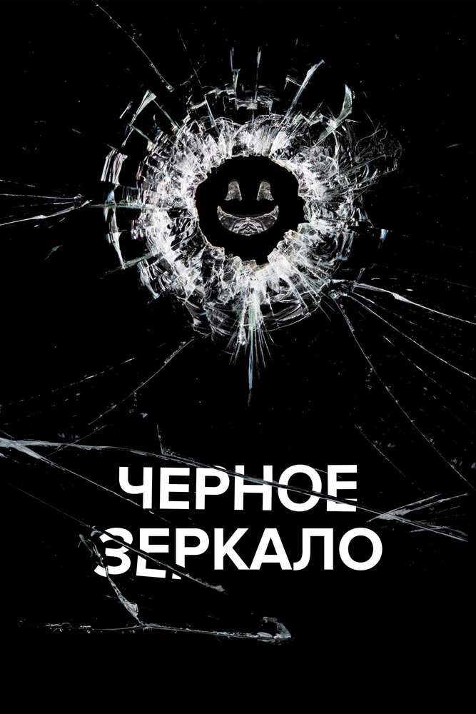 Черное зеркало (2011)