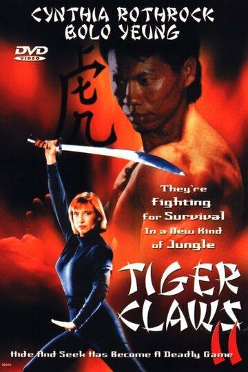 Коготь тигра2