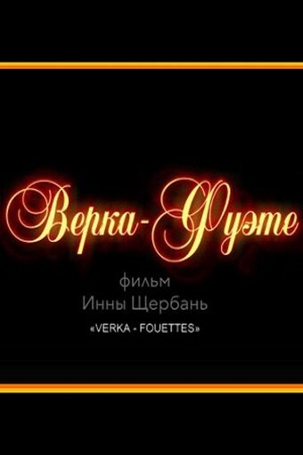 KP ID КиноПоиск 1234993