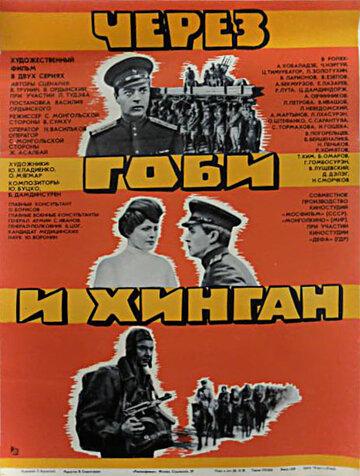 Через Гоби и Хинган (1981)