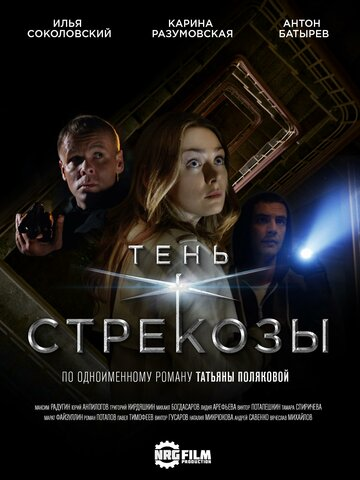 Кино Одарённая