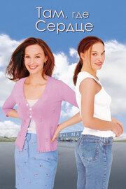 Там, где сердце (2000)