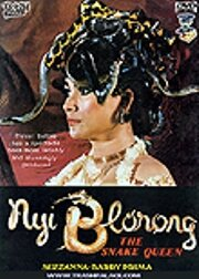 Королева змей (1982)