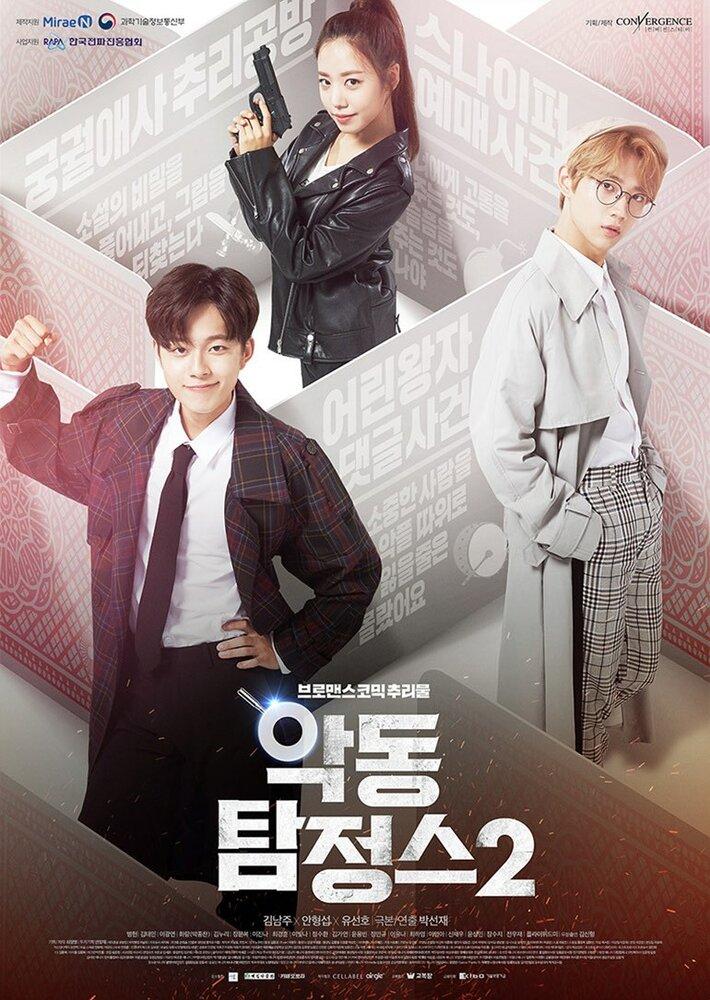1047640 - Дьявольский детектив ✦ 2017 ✦ Корея Южная