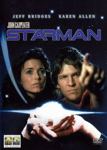 Фильм Человек со звезды