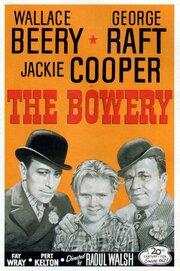Бауэри (1933)
