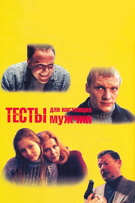 Тесты для настоящих мужчин (1998)