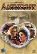 Лабиринт (1986)