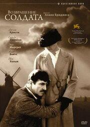 Возвращение солдата (1982)