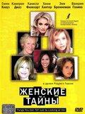 Женские тайны (2000)