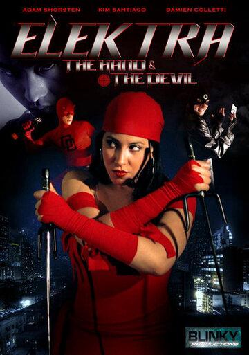 Электра: Рука и Дьявол (2009)