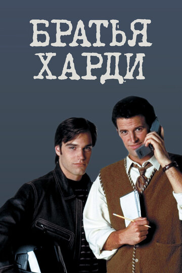 Братья Харди (1995) полный фильм онлайн