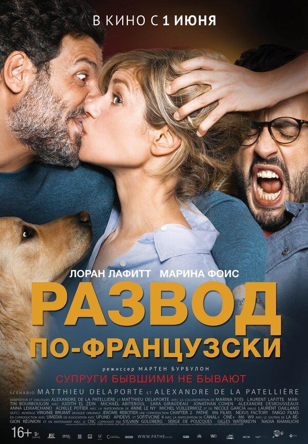 Отзывы к фильму – Развод по-французски (2016)