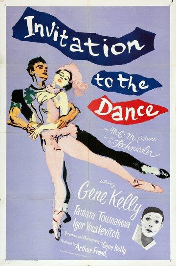 Приглашение на танец (1956) полный фильм