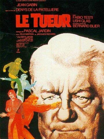 Убийца (1971)