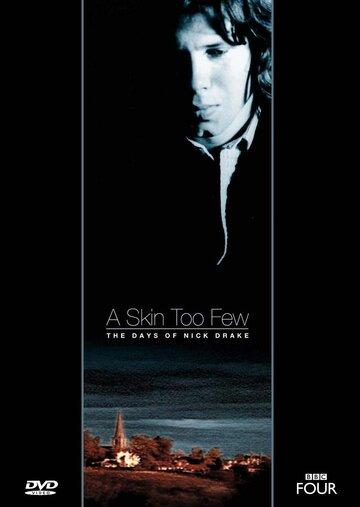 Слишком тонкая кожа: Дни Ника Дрейка (2002)