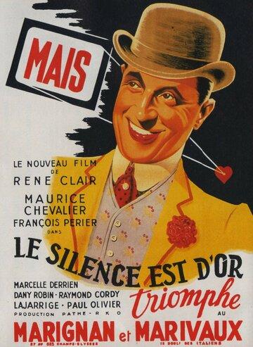 Молчание — золото (1947)
