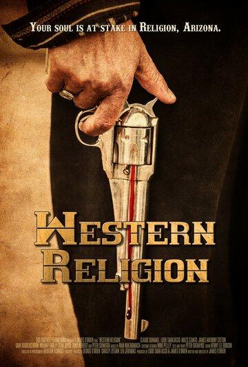 Западная религия