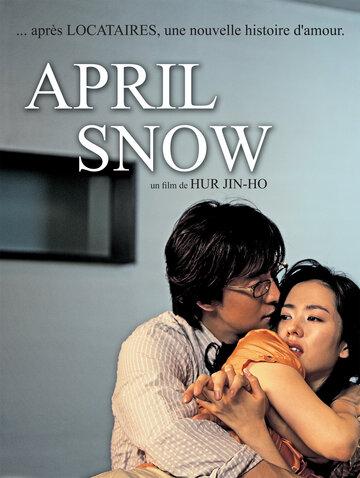 Апрельский снег 2005