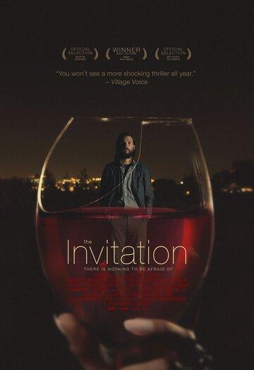 Приглашение (The Invitation)