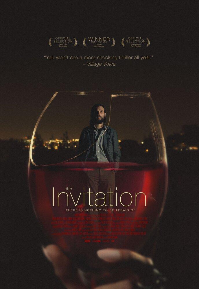 Приглашение (2015)