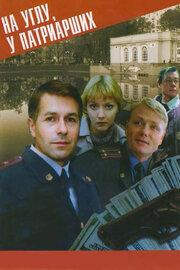 На углу, у Патриарших (1995)