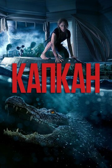 Капкан (2019)