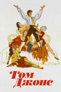 Том Джонс (1963)