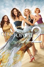 Секс в большом городе 2 (2010)