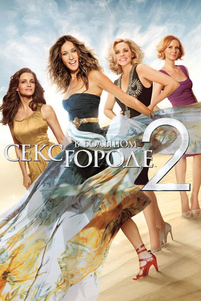 Секс в большом городе 2 (2010) - смотреть онлайн