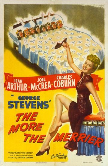 Чем больше, тем веселее (1943) полный фильм онлайн