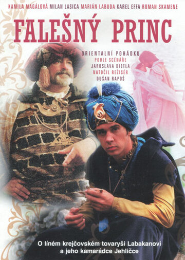 Принц – самозванец (1985)