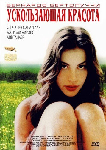 ������������ ������� (Stealing Beauty)