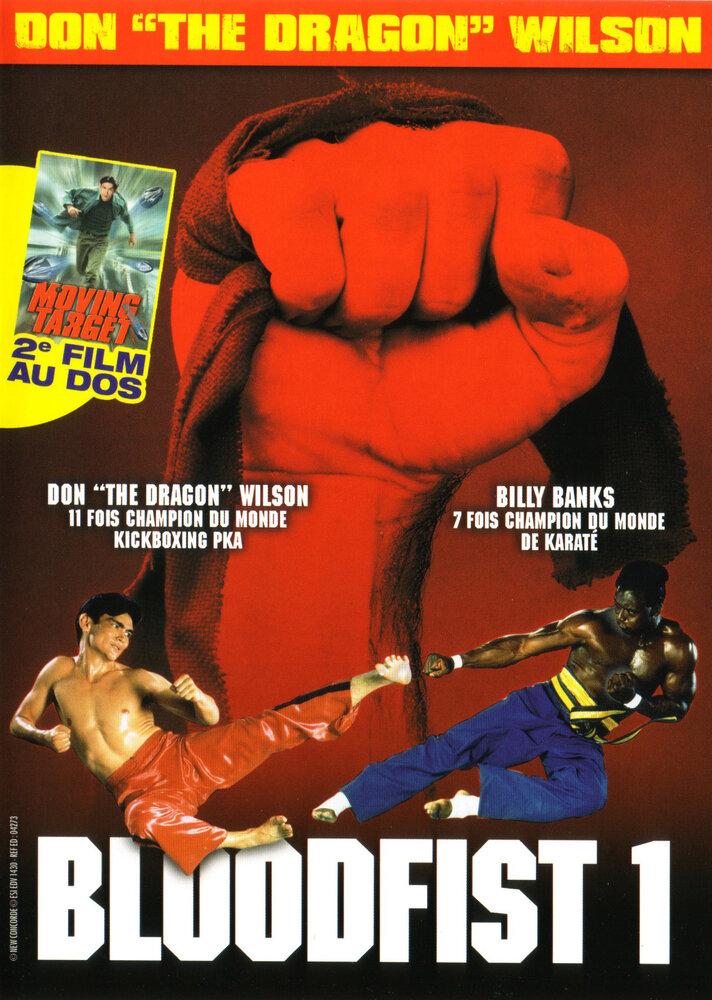 Кровавый кулак (1989)