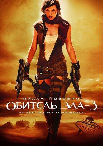 ������� ��� 3 (Resident Evil: Extinction)