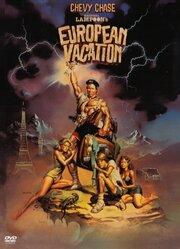 Европейские каникулы (1985)