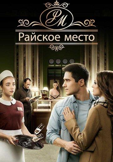 Сериал Райское место/Райське місце