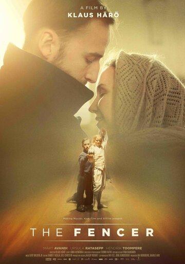 Фехтовальщик (2015) полный фильм онлайн