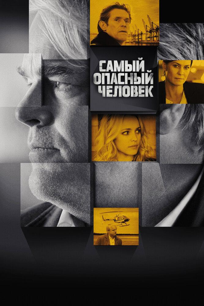 Самый опасный человек / A Most Wanted Man (2014)