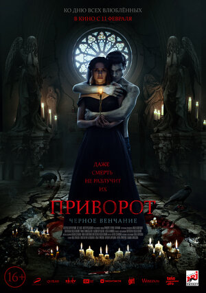 Приворот, черное веначание в кино 2021, афиша Крыма