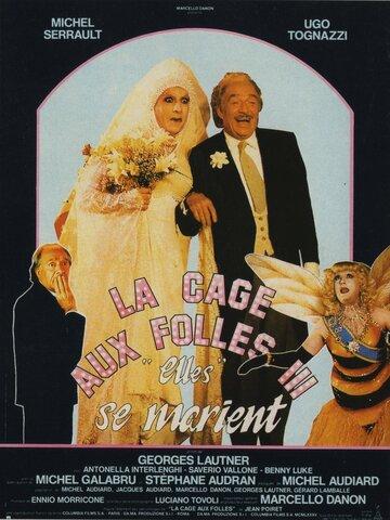 Клетка для чудаков 3 (La cage aux folles III: 'Elles' se marient)