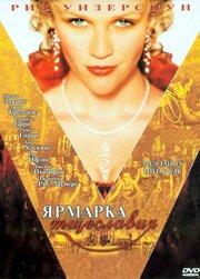 Ярмарка тщеславия (2004)