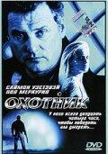 Охотник (2001)